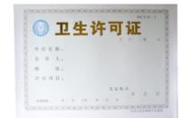 上海美容、住宿、洗浴、理发、棋牌等行业卫生许可证办理!