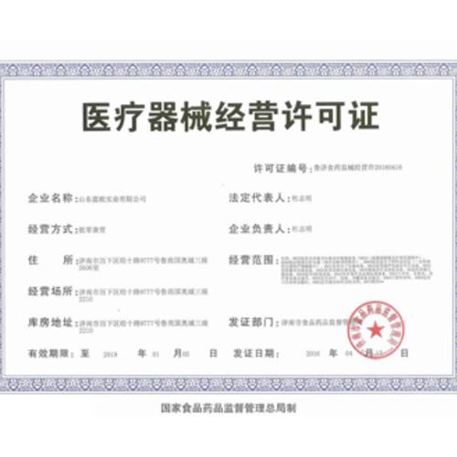 虚拟地址注册二类三类医疗器械经营许可证