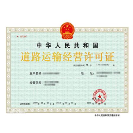 上海虚拟地址办理道路运输经营许可证,注册运输物流公司!