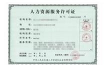 人力资源许可证