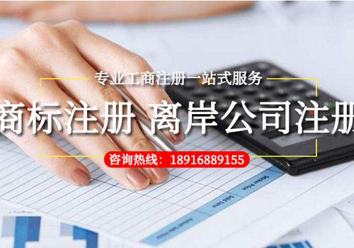 塞舌尔公司注册代理021-64696282