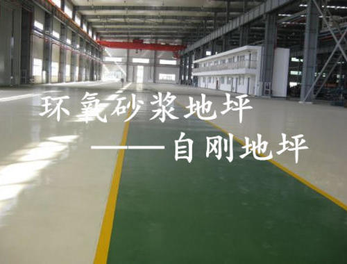 上海环氧地坪厂房