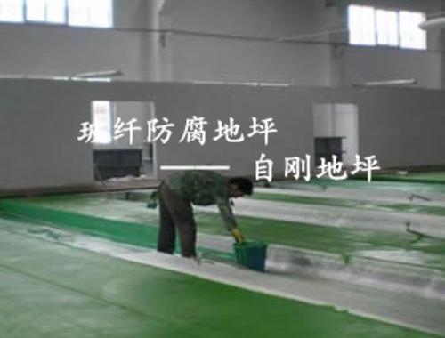 乙烯基酯玻纤防腐地坪