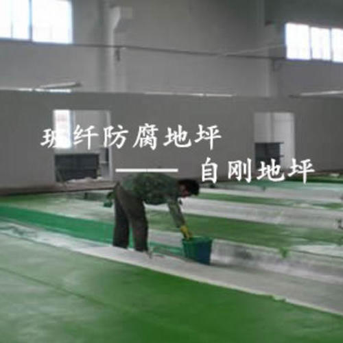 乙烯基酯玻纖防腐地坪