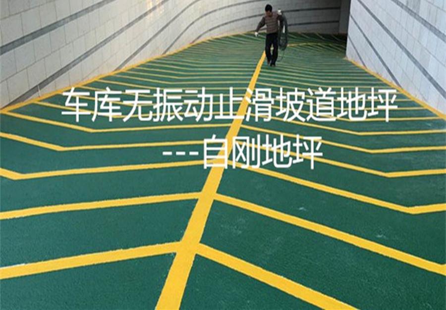 車庫止滑坡道.jpg