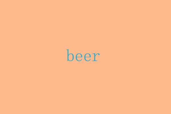 beer是什么意思?它是不可数名词?