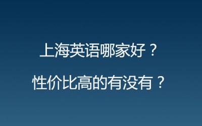 上海英语哪家好?性价比高的有没有?
