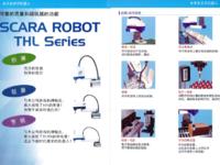 东芝SCARA机器人