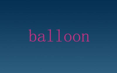 balloon是什么意思?过去分词又是什么?