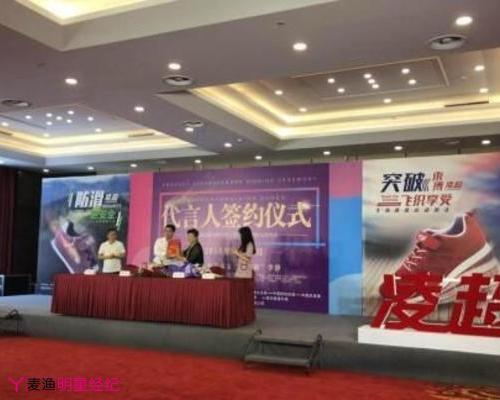 凌超老人鞋正式签约**表演艺术家李静为品牌代言