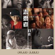 公益紀錄電影——志愿者日志