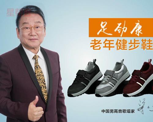 蒋大为代言足劲康健步鞋