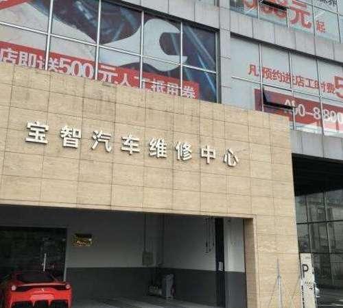 上海宝智汽车服务有限公司