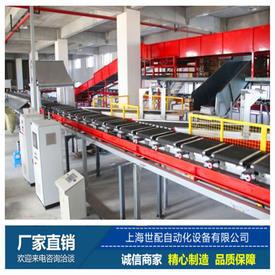 电商物流线输送线_分拣线_物流输送线_定制设备,方案可靠可行,上海世配您的优先选择