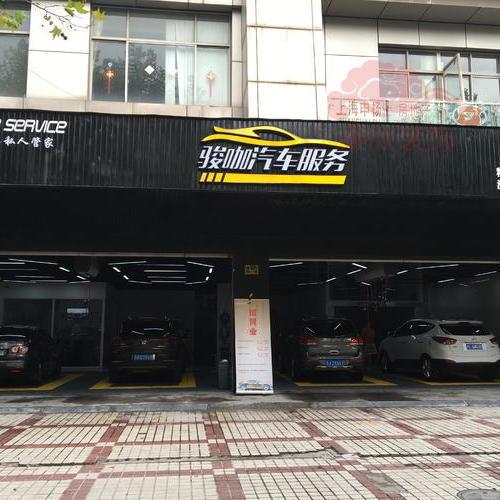上海俊咖汽车美容