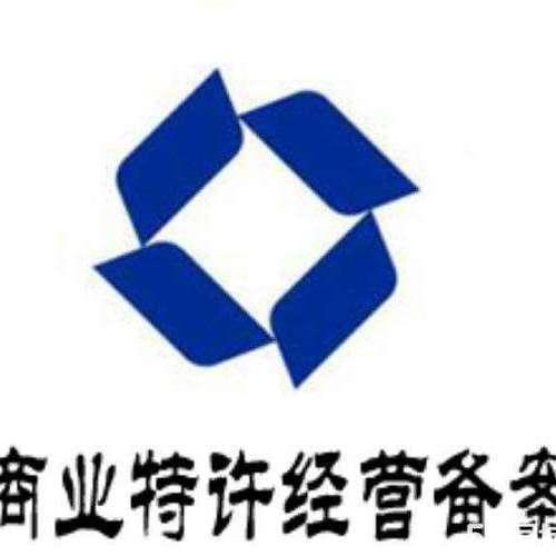 上海商业特许经营(连锁加盟)备案服务指南