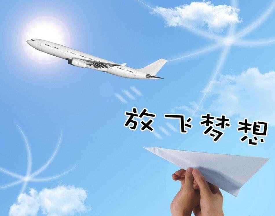 放飞梦想.jpg