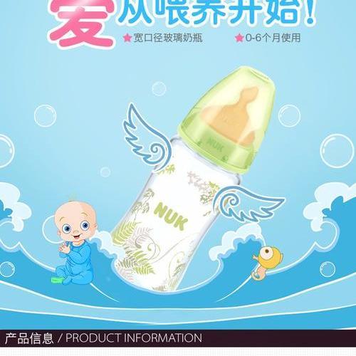德國NUK寬口玻璃奶瓶 240ml 粉色(帶1號乳膠中圓孔)745.702