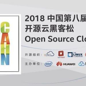 聚焦开源技术 第八届开源云黑客松活动举办在即