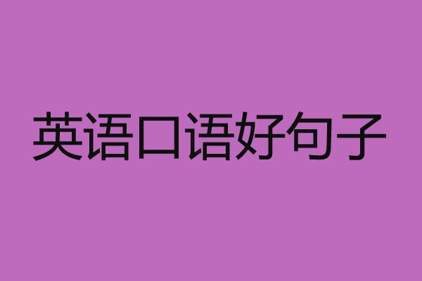 英语口语好句子