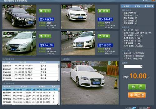 智能停车识别系统