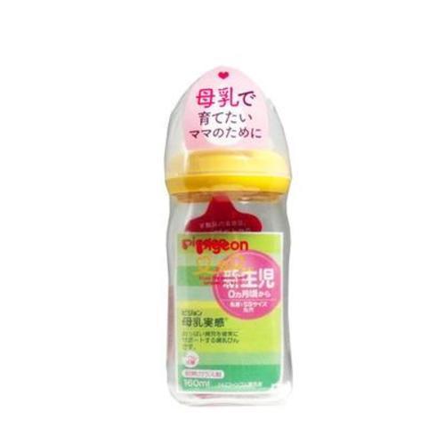 日本貝親Pigeon母乳實感寬口玻璃奶瓶 160ml(黃色)
