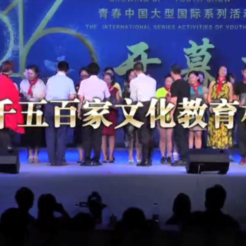 青春中国大型国际系列活动新版宣传片