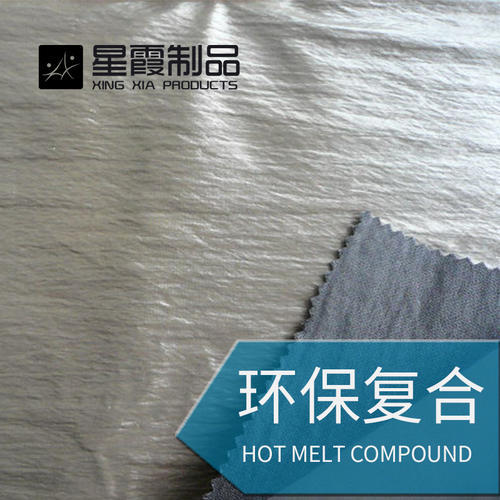 TPU薄膜复合布料