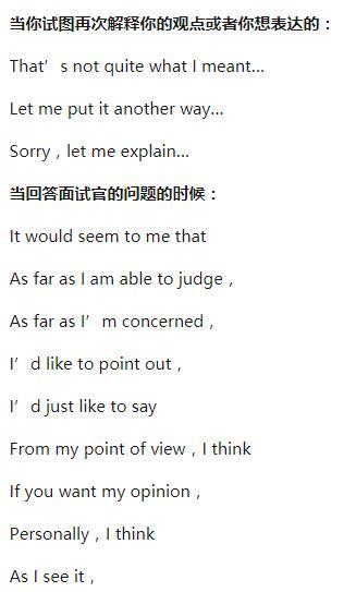 面试基本英语口语汇总