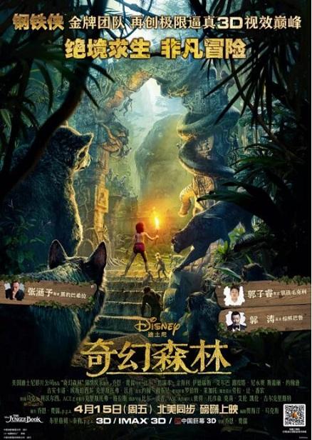 《奇幻森林》中常用的7个口语表达汇总