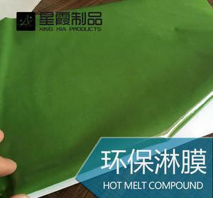 布料单面淋透明TPU材料