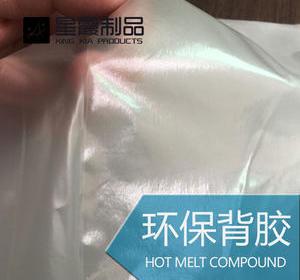 TPU薄膜背TPU热熔胶