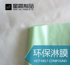 无纺布料单面TPU淋膜
