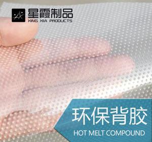 PET背有规则热熔点状转移胶