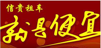 上海哪家租车*便宜