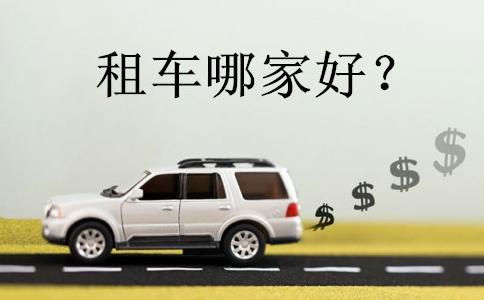 上海租车用哪个好
