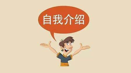 应聘英语口语:应该怎么自我介绍?