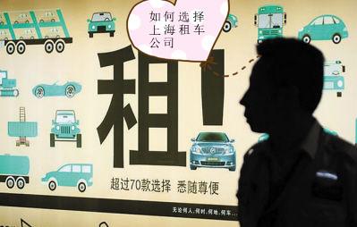 选择上海租车公司有技巧