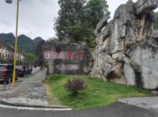 李也文旅远赴贵州,揭开原始村落神秘面纱