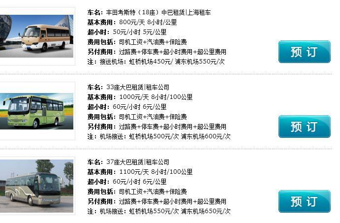 上海租车网价格表1.jpg
