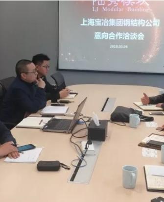 陸雋模塊建筑與上海寶冶鋼結構有限公司達成戰略合作意向
