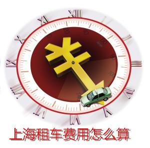 上海租车公司如何收费