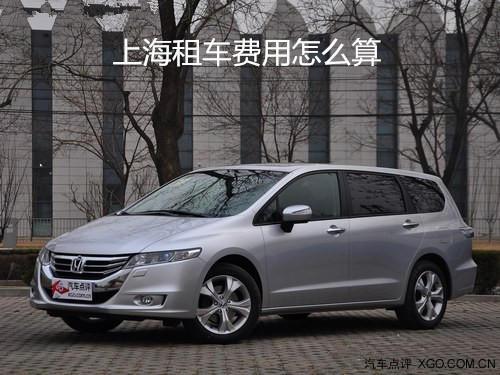 上海租车费用1.jpg