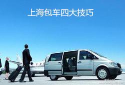 上海包车四大技巧1.jpg