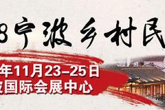 2018宁波乡村民宿展丨为美丽寻找资本,让智慧创造财富