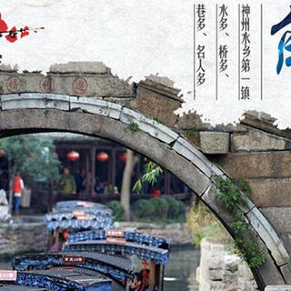 上海到江苏甪直租车、包车价格