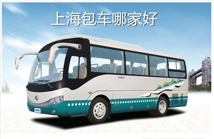 上海包车哪家好