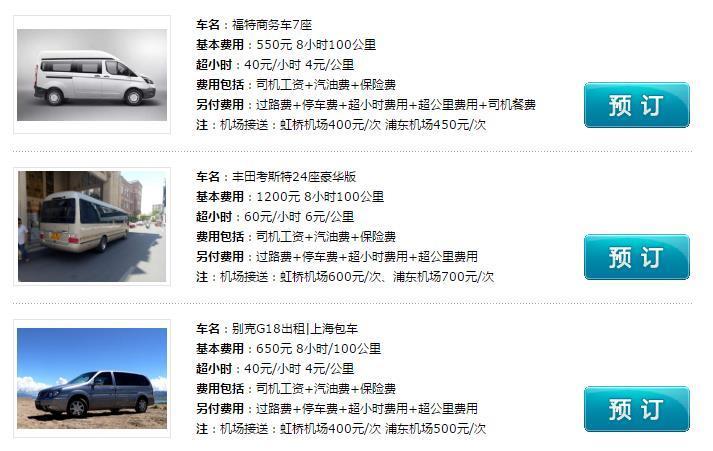 上海租车网价格表.jpg