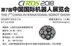 2018国际机器人展会:贝力达届时参展。
