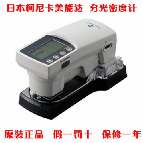 Japanese miner FD-5 spectrophotometer